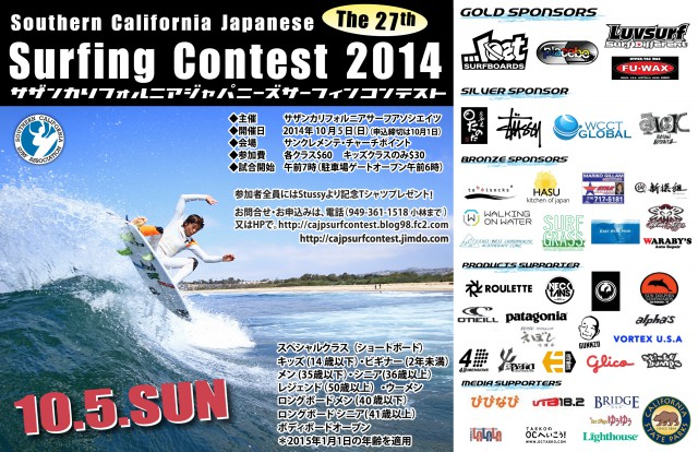 27th Japanese Surfing Contest poster proof-01